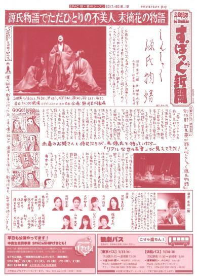 すぱっく新聞_しんしゃく源氏物語1面