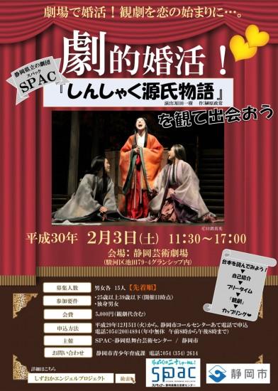 Gekiteki-konkatsu_flyer