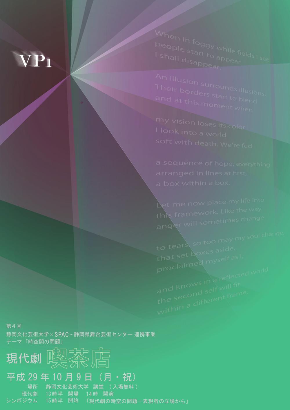 SUACxSPAC_flyer12