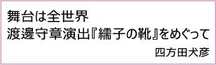 『繻子』四方田犬彦バナー