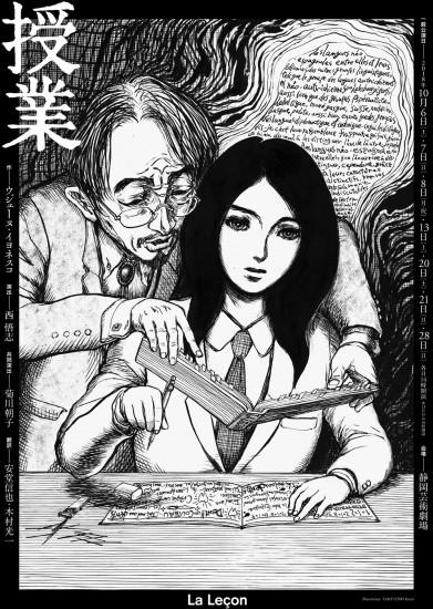『授業』宣伝イラスト:武富健治