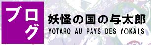 yokai_blog_banner
