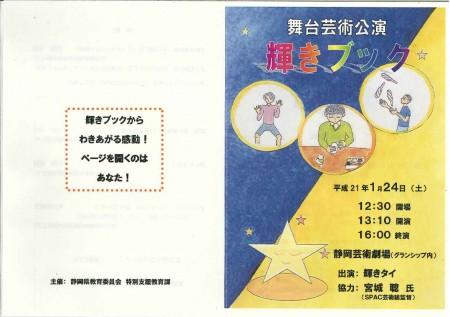 kagayakibook1-450x3172