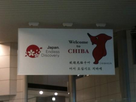 成田空港ではチーバくんがお出迎え