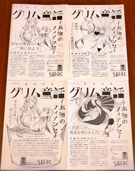 『グリム童話~本物のフィアンセ~』最初の表紙案4つ