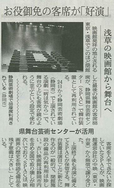 『病は気から』日経新聞