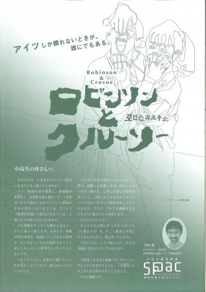 『ロビンソンとクルーソー』鑑賞事業パンフレット表紙
