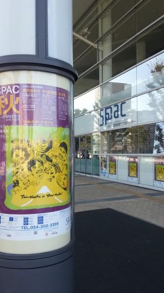 「SPAC秋のシーズン2013」ポスター