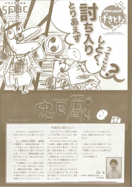 『忠臣蔵』鑑賞事業パンフレット表紙