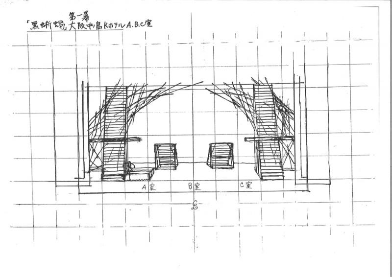 舞台美術スケッチ2