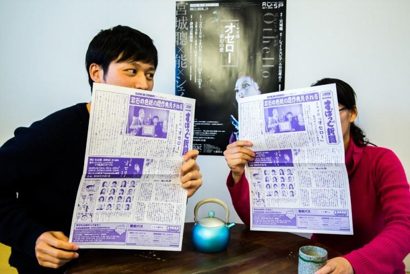 ▲すぱっく新聞最終号!「オセロー」編ついに配布開始です!
