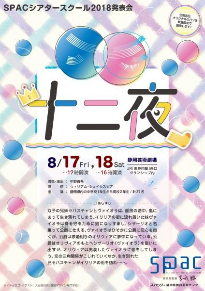 FINISH_School2018-flyer_0715-ol-001