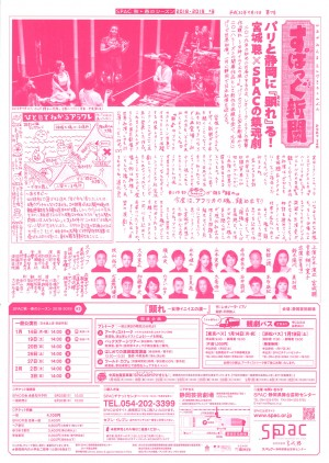 SpacShinbun-Vol_7