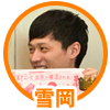hogiuta_yuki