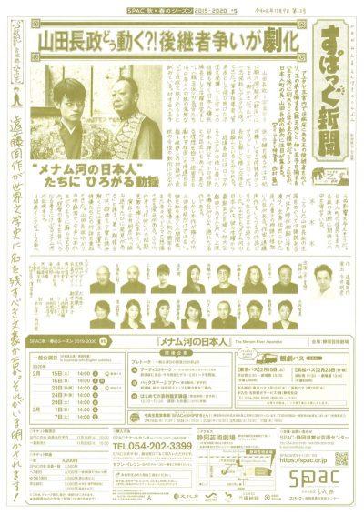 SPAC_shinbun_12-e1573484313263