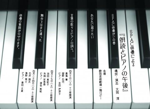 朗読とピアノメインのコピー