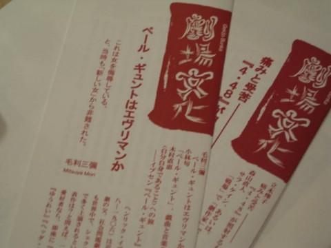劇場文化写真(ニュース用)