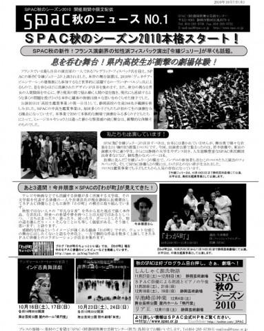 SPAC秋のニュースNO1