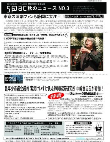 SPAC秋のニュースNO3のコピー