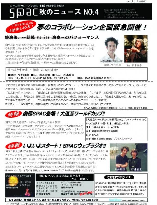 SPAC秋のニュースNO4のコピー