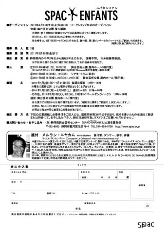 入稿用オーディションチラシ【裏】のコピー