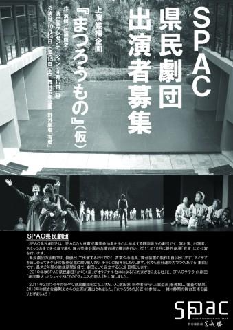 県民劇団2011出演者募集チラシ表