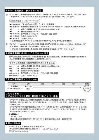 県民劇団2011出演者募集チラシ裏