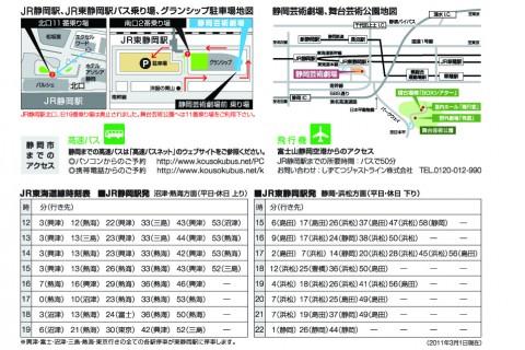 交通案内_地図/JR