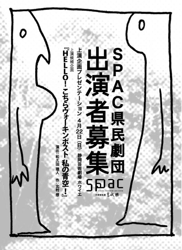 県民募集チラシイラスト(WEB用)
