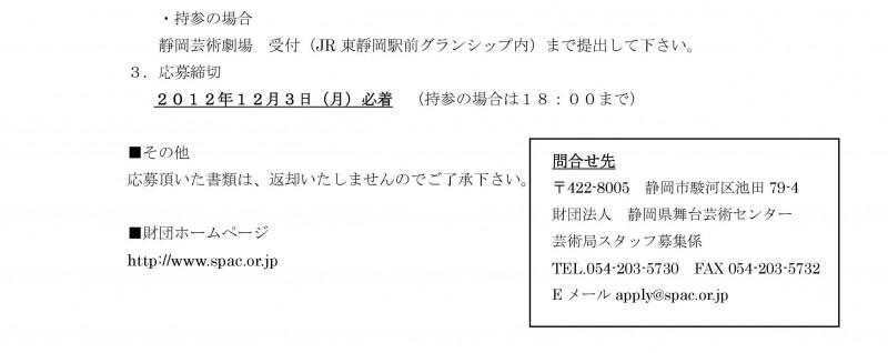 25年度専属スタッフ募集要項-003 (2)