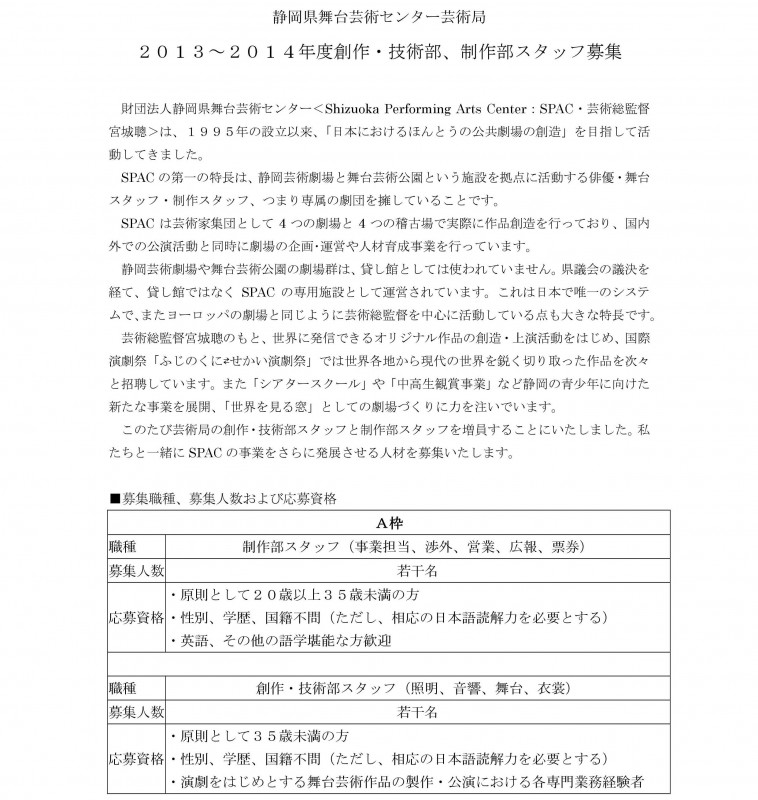 25年度専属スタッフ募集要項-001 (2)