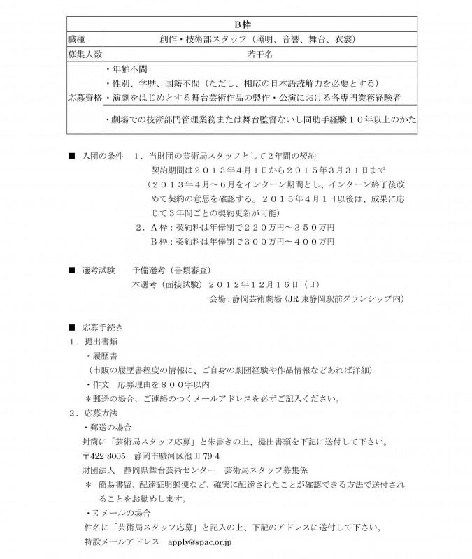 25年度専属スタッフ募集要項-002 (2)