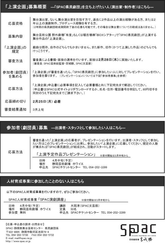 2013年度_県民企画募集チラシ(裏)