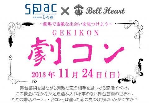 gekikon