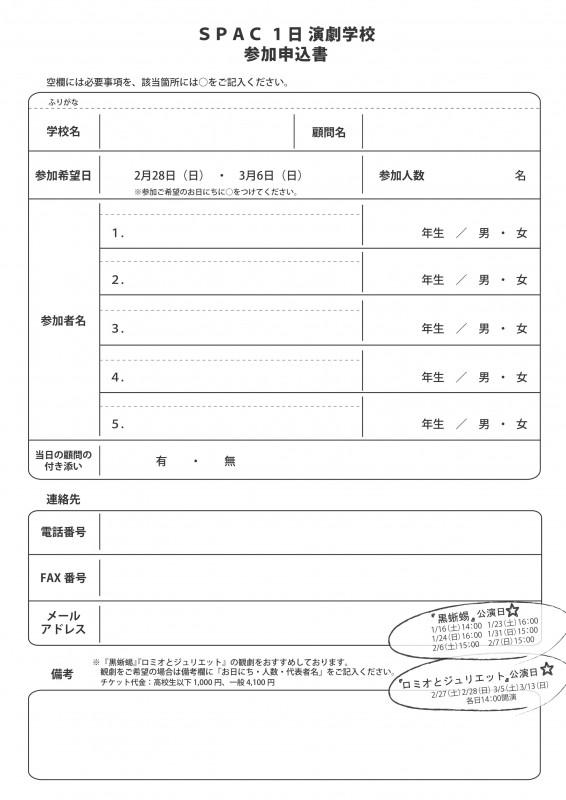 高校演劇WSチラシ裏面(申込書)