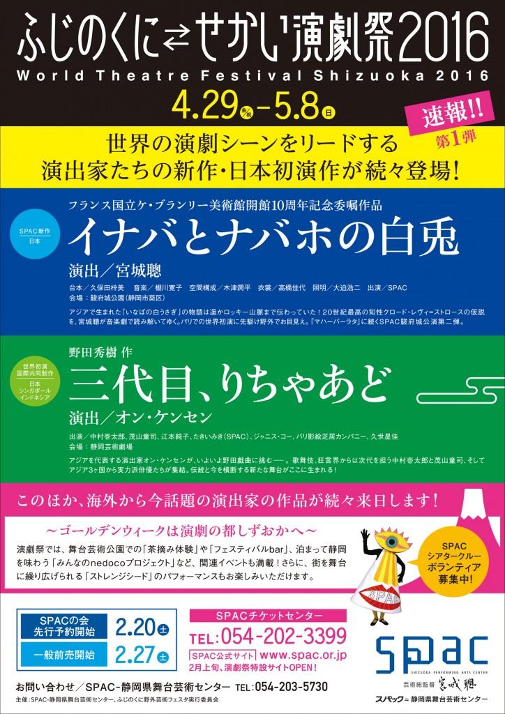 WorldTheatreFestivalShizuoka2016_2