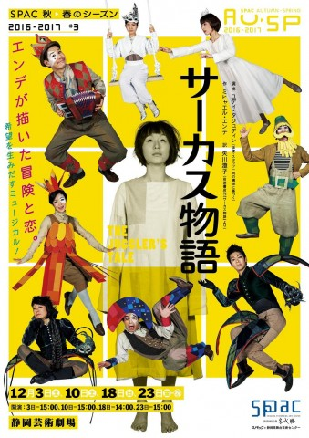 circus_front_img