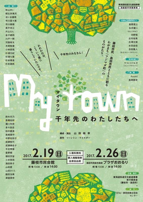 mytown_a4_1102