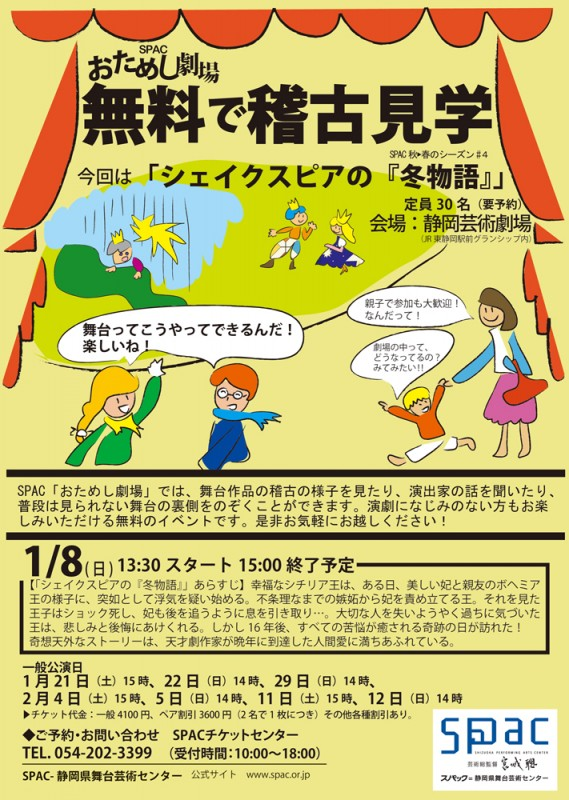 otameshi_winter