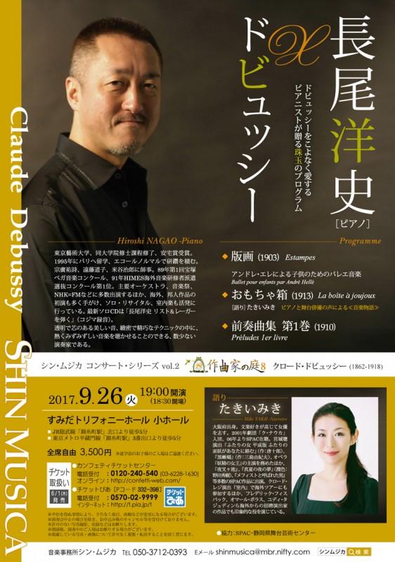 shinmujika-2017-09