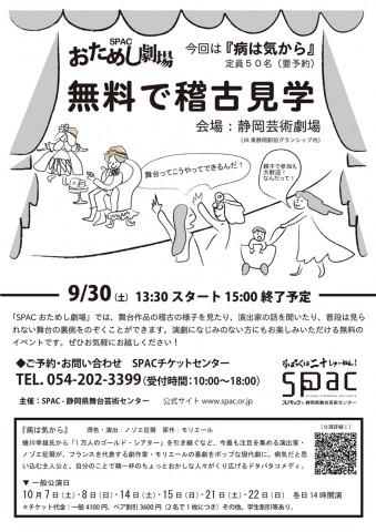 otameshi_yamai20170930_flye