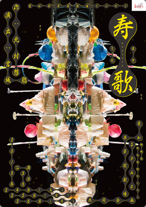 宣伝美術:松本久木