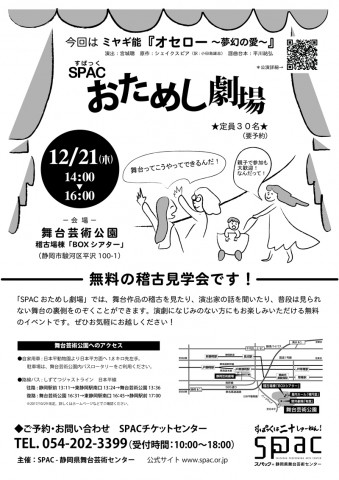 otameshi_othello_flyer