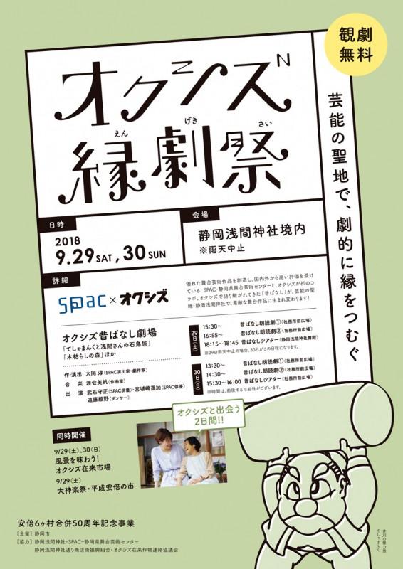 オクシズ縁劇祭表紙_re