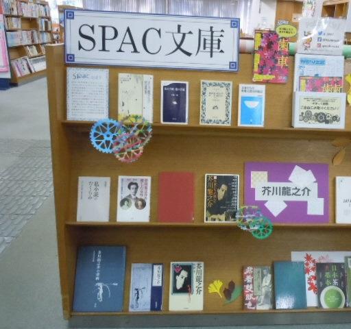 【中央】SPAC展示