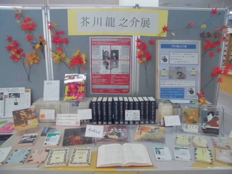 裾野市立鈴木図書館_ブックフェア