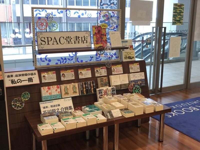 戸田書店_ブックフェア