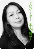 rcafe7-9_kiuchi