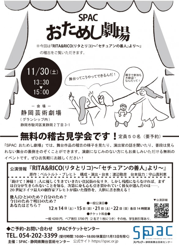 otameshi_ritatorico_flyer