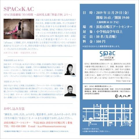 spackac_1129_ura